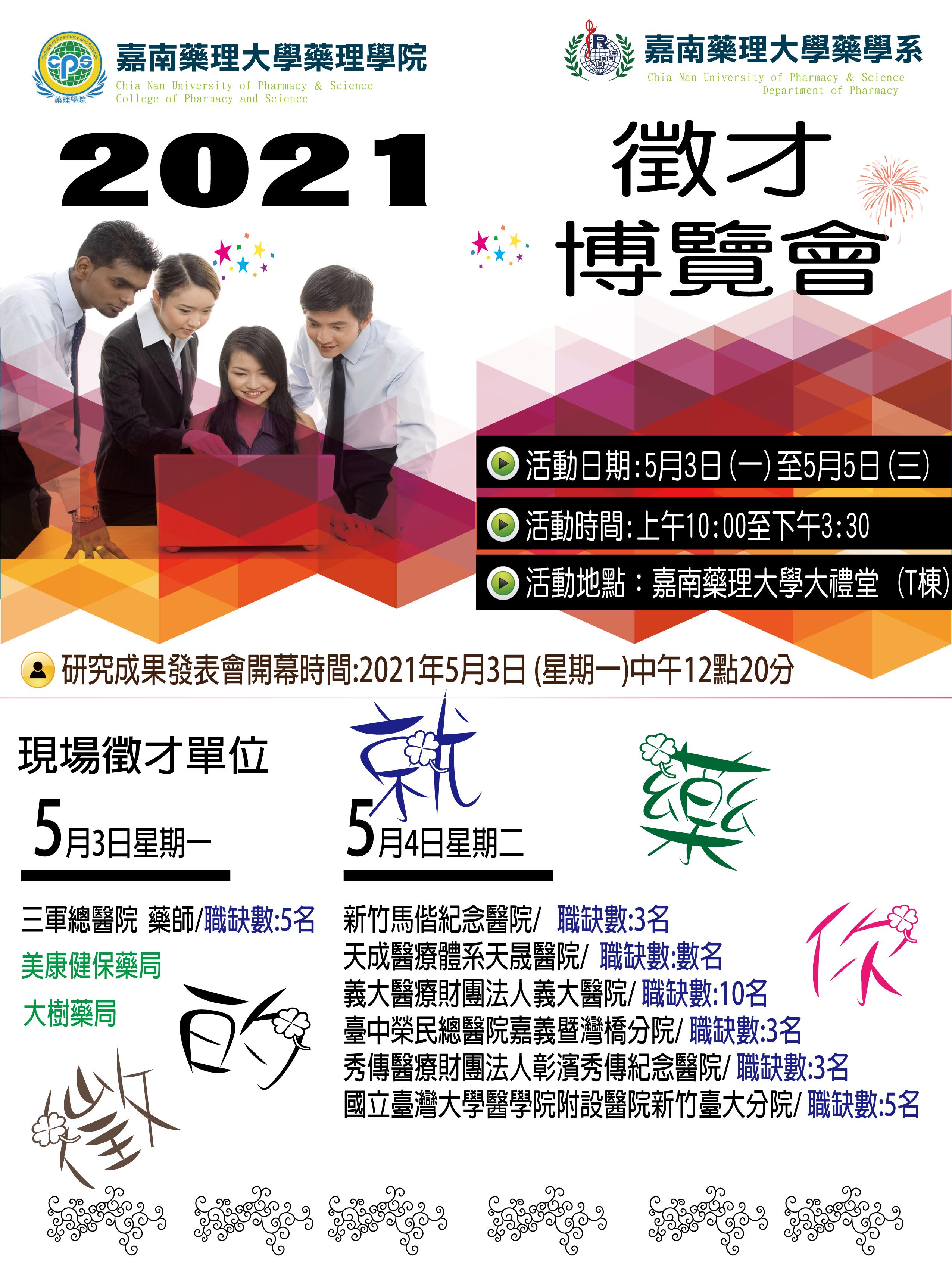 嘉南藥理大學藥學系2021現場徵才活動海報110-4-28
